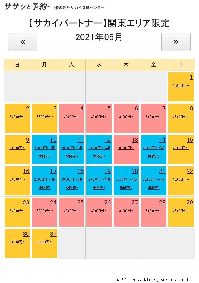ササッと予約の料金カレンダーです。