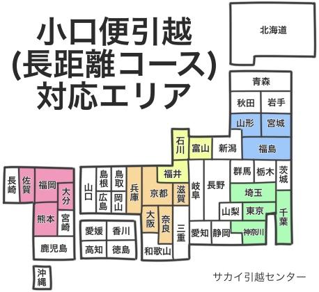 小口便引越プランの対応エリアを色分けした地図です。
