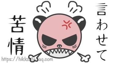 怒り狂うパンダ