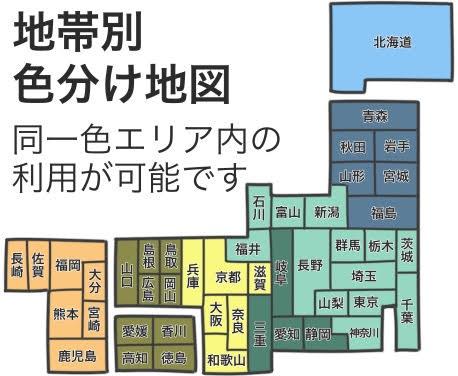クロネコヤマトの対応地帯別色分け地図です。