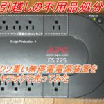 APC無停電電源装置ES725