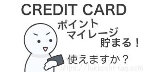 クレジットカードを利用できるか確認している人です。