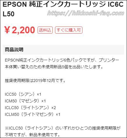 IC6CL50の5個セット