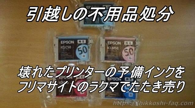 エプソンプリンターのインクセット