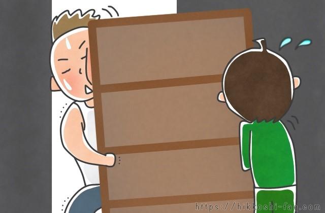 家具が出せない、入らない二人組