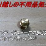 Optimus 8Rニップル