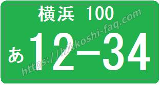 一般貨物自動車運送事業者のナンバープレート