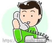 電話見積もりをしている様子です。