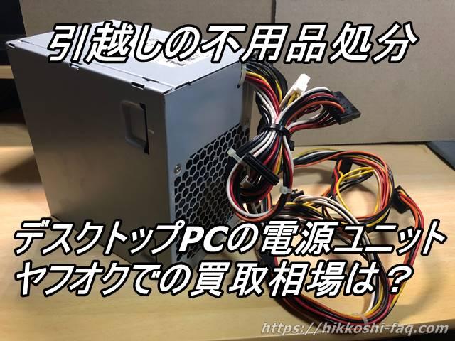デスクトップPCの電源ユニット