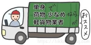 単身で荷物の少ない人には軽貨物業者をおすすめします。