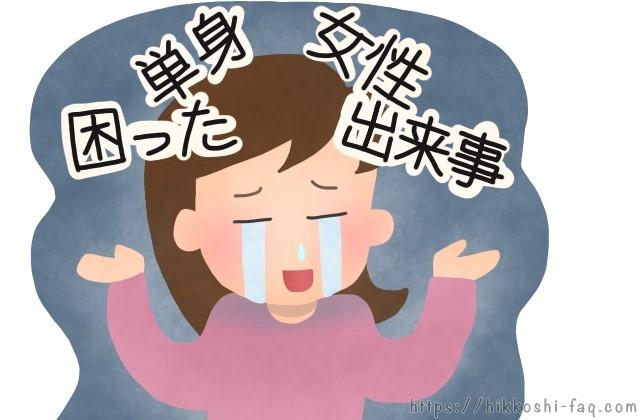 単身引越しをして困った経験談を、涙を流しながら語る女性。