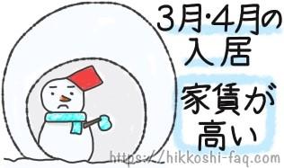 3月4月に入居したものの、家賃が高くて渋い顔の雪だるまです。