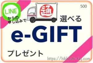 選べるe-GIFT日本通運