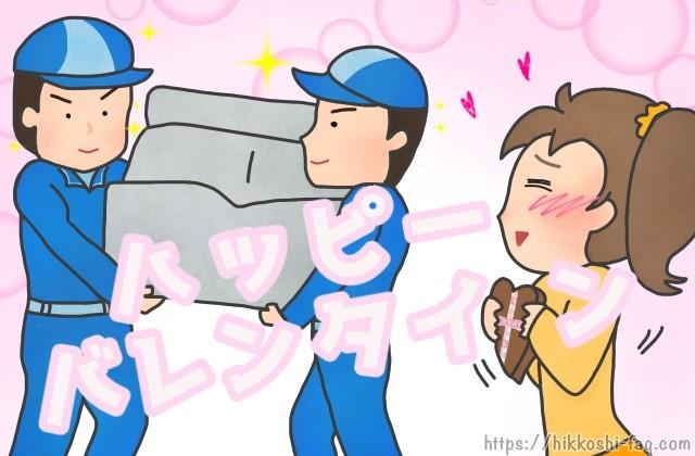 バレンタインの引越しで、作業員にチョコを渡そうかどうかもじもじしている女性です。