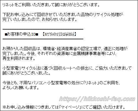 リネットジャパンからのメール