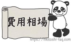パンダが年間費用相場が書かれた巻物をひろげています。