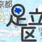 東京都23区足立区の地図です