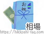 1,000円札が入った祝儀袋です。