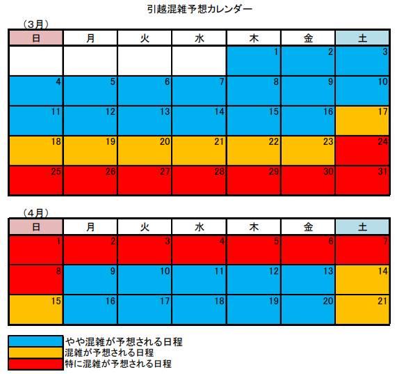 引越混雑カレンダー