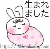マイナちゃんの赤ちゃんのイラストです。