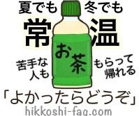 ペットボトルのお茶のイラストです。
