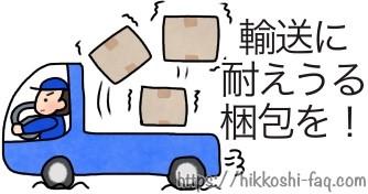 トラックの荷台で荷物が振動している様子です。
