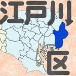 東京都23区江戸川区の地図です。