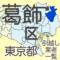 東京都23区葛飾区の地図です。