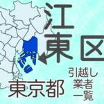 東京都23区江東区の地図です。