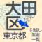 東京都23区大田区の地図です。