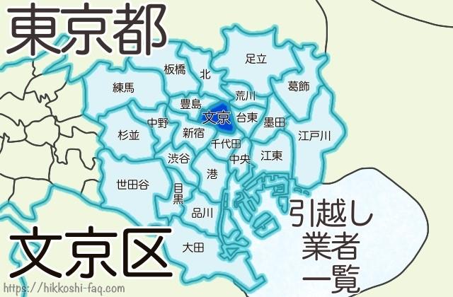 東京都23区文京区の地図です。