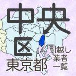 東京都23区中央区の地図です。