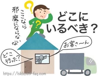 引越し作業中、荷主はどこにいるべきでしょうか。家の外にいる荷主です。