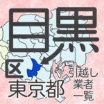 東京都23区目黒区の地図です。