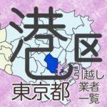 東京都23区港区の地図です。