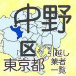 東京都23区中野区の地図です。