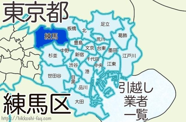 東京都23区練馬区の地図です。