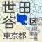 東京都23区世田谷区の地図です。