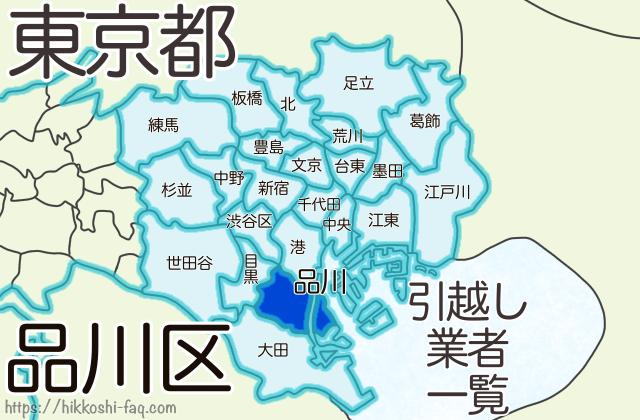 東京都23区品川区の地図です。