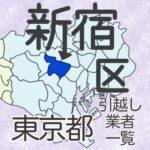 東京都23区新宿区の地図です。