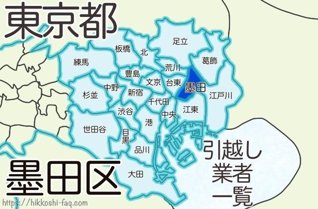 東京都23区墨田区の地図です。