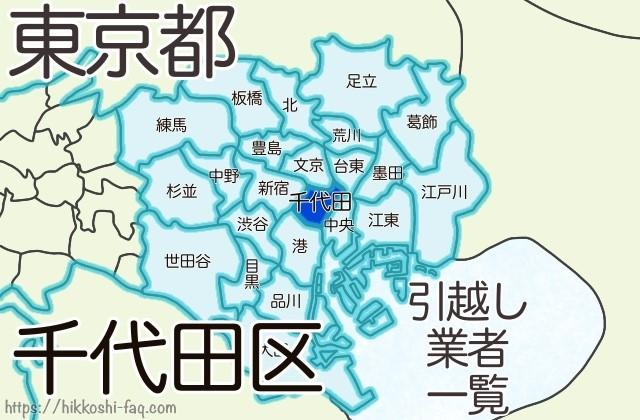 東京都23区千代田区の地図です。