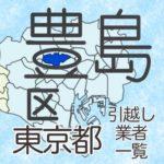 東京都23区豊島区の地図です。