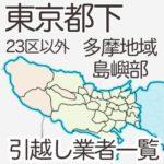 東京都下23区以外多摩地域の地図、引越し業者一覧です。