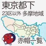 東京都下23区以外多摩地域の地図、赤帽一覧です。