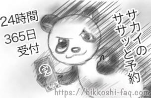 ササッと予約。サカイ引越センターのパンダのキャラクターがスマホでササッと予約を完了させてドヤ顔をしているイラストです。(パロディ)
