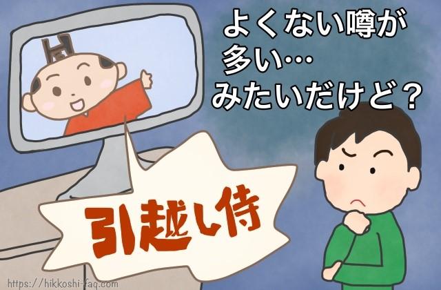 引越し侍のテレビCMを見て、よくない噂が多いことを気にしている人のイラストです。