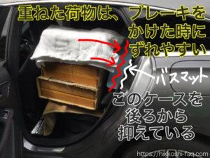 乗用車の後部座席に積み重ねた標本ケースを横から移した写真です。