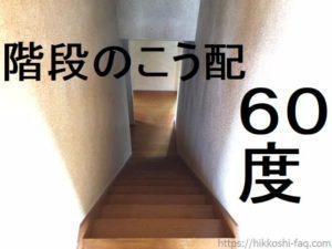 60度のこう配がある階段です。