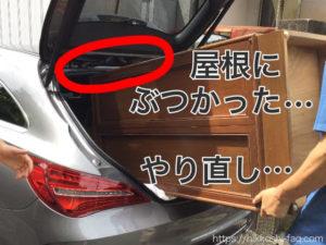 屋根にぶつかって車に詰め込めなかった様子です。